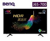 BenQ 明基【J65-700】65吋 4K HDR護眼連網大型液晶電視