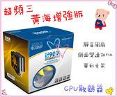 ❤CP值冠軍❤超頻三原廠公司貨❤黃海增強版S90D❤CPU塔型散熱器CPU風扇電腦組裝機殼原廠風扇