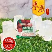 【譽展蜜餞】荔枝椰果果凍/350g/9入/50元