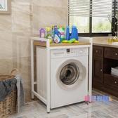 洗衣機置物架 置物架上方落地創意空間收納架陽台衛生間浴室儲物架子JY【快速出貨】