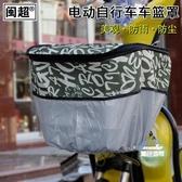 車籃 電動自行車車籃筐防水罩電瓶車前車筐罩車籃衣防雨罩鐵籃子防塵套T