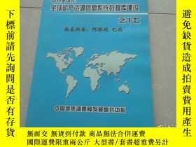 二手書博民逛書店應對全球化:全球礦產資源信息系統數據庫建設之十七(南美洲卷:阿根