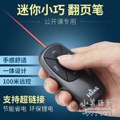 PPT翻頁激光筆翻頁器充電投影 遙控 電子筆  LY4527『小美日記』TW