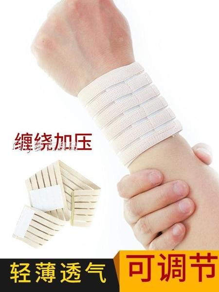 護具籃球裝備健身護腕男女護手腕短款羽毛球運動透氣加壓手腕護具 快速出貨