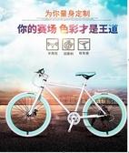 洛維斯變速死飛自行車男女式活飛單車公路雙碟剎實心胎成人學生YQS 【快速出貨】