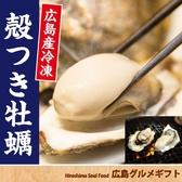【海肉管家】活凍日本廣島帶殼牡蠣X1包(10顆 每顆約90-100克)