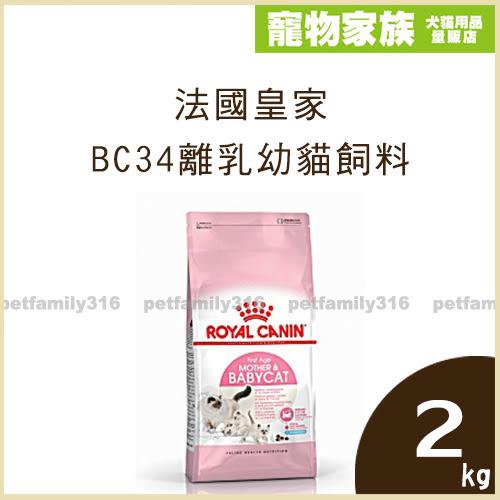 寵物家族-法國皇家BC34離乳幼貓飼料2kg(離乳後1-4個月幼貓適用)