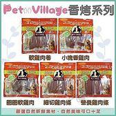 *WANG*【3包組】魔法村Pet Village《PV-121》雞肉系列200克-五款