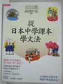 【書寶二手書T7/語言學習_EMJ】從日本中學課本學文法_高島匡弘
