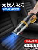 車載吸塵器車用無線充電汽車內家用兩用專用大功率強力小型手持式  suger