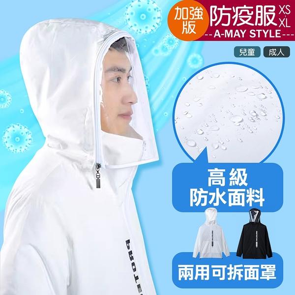 加大碼防疫服-升級版防水可拆式面罩防疫外套(XS-XL)