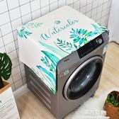 防塵罩田園小清新夏葉棉麻布藝冰箱蓋布滾筒洗衣機家用通用 全館88折