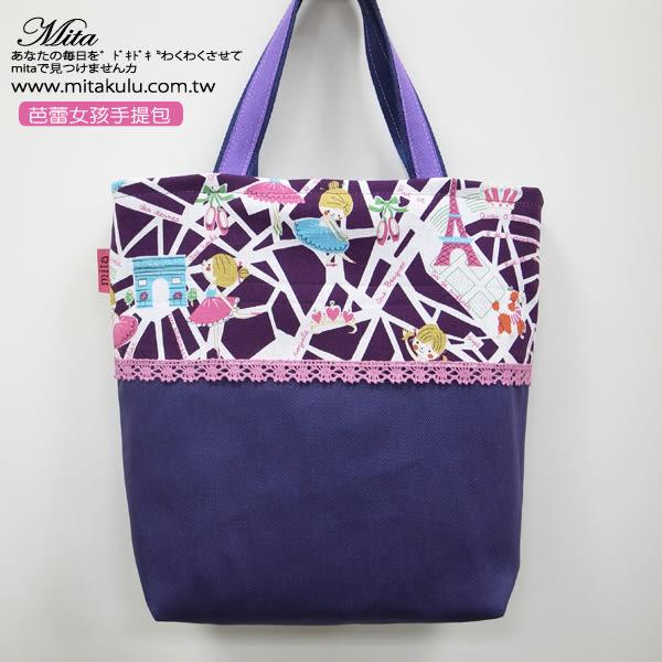 芭蕾女孩 托特包 手提包 *Mita*MI-0918