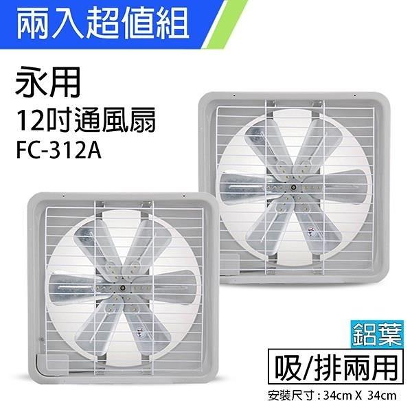 【南紡購物中心】《2入超值組》【永用牌】MIT 台灣製造12吋耐用馬達吸排風扇(鋁葉) FC-312A
