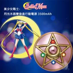 美少女戰士-月光水晶變身盒行動電源 3500mAh