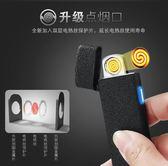 指紋感應 USB打火機充電男士個性創意防風超薄點煙器電男友男電子    琉璃美衣