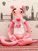 粉紅豹可愛達浪毛絨玩具粉紅頑皮豹公仔娃娃韓國少女睡覺抱枕女孩  igo 小時光生活館
