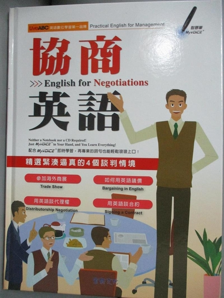 【書寶二手書T5/語言學習_PDJ】協商英語  English for negotiations_Riches Stef
