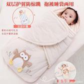 兒童睡袋 嬰兒抱被寶寶包被新生兒春秋冬款純棉加厚保暖外出冬季初生兒用品 米蘭街頭