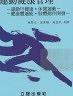 二手書R2YB95年9月《運動健康管理》吳賢文 立誼9867241266