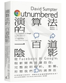 演算法的一百道陰影:從Facebook到Google,假新聞與過濾泡泡,完整...【城邦讀書花園】