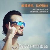 智慧眼鏡高清戶外運動語音 觸控攝像錄像拍照 藍芽 WiFi手機直播 全館免運