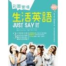 彩圖實境生活英語Just Say It(20K+MP3)