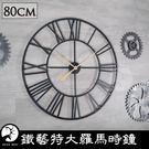 工業風 歐式 經典 加大尺寸 時鐘 金屬鐵藝 立體羅馬 掛鐘 復古 大廳 牆面裝飾 大型 時鐘-米鹿家居