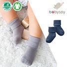 【美國 Babysoy】有機棉嬰兒防滑彩色短襪-647(靛藍)