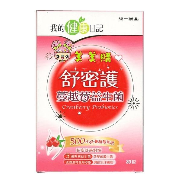 我的健康日記 舒密護蔓越莓益生菌 30包/1盒 【聚美小舖】