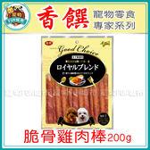 *~寵物FUN城市~*香饌寵物零食專家系列-脆骨雞肉棒200g (狗零食,犬用點心,雞肉脆骨棒)