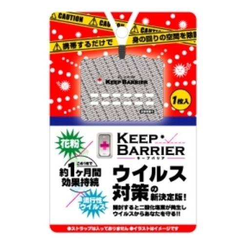 (防疫商品)Keep barrier 成人空間防護卡/抗菌隨行卡(日本專利)X6片〔衛立兒生活館〕