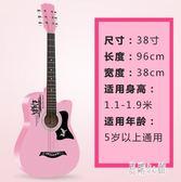 吉他初學者學生用女男38寸粉色女生款入門吉塔自學吉它樂器可愛 DJ6254『易購3c館』
