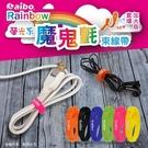 【鼎立資訊】aibo Rainbow 螢光系魔鬼氈束線帶(套環加大版)-12入/組