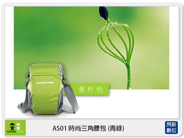 【免運費】Caseman 卡斯曼 AS01 時尚三角腰包 相機包 休閒包 (附防雨罩, 公司貨)