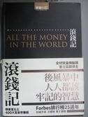 【書寶二手書T1/投資_XGE】滾錢記-跟著富比士400大富豪學賺錢_彼得‧柏恩斯坦