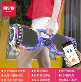 電動代步平衡車智慧體感成人兩輪兒童雙輪漂移學生扭扭車 薇薇MKS