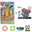 預購 NS Switch 家庭訓練機 中文版 + 時尚綁帶握把1對(2支) 4/29發售