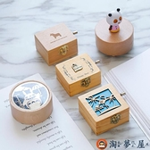 木質音樂盒復古手搖diy聖誕節送生日禮品禮物【淘夢屋】