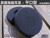 GRADO SR-60 平口式 海綿罩 原廠海綿 S - cushion [My Ear 台中耳機專賣店]