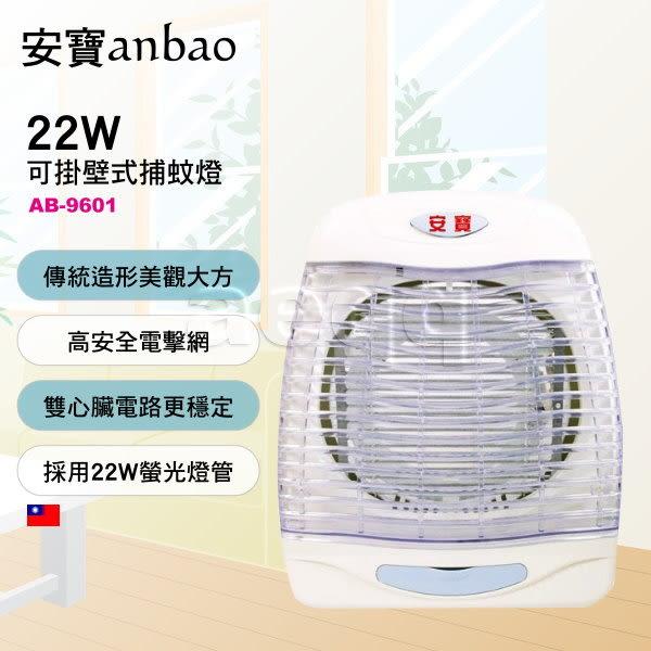 豬頭電器(^OO^) - 安寶 22W電擊式直立壁掛二用捕蚊燈【AB-9601】