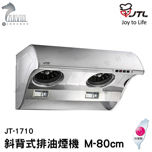 《喜特麗》JT-1710M 斜背式排油煙機 除油煙機 80CM 大風胃 TURBO增壓馬達