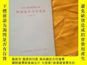 二手書博民逛書店長江三峽水利樞紐現場設計工作簡報罕見1998年17719 長江三