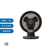 ±0 XQS-D330 DC 空氣循環扇 循環扇 電風扇 恰到好處 日本 正負零 加減零 群光公司貨