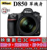 《映像數位》Nikon D850單機身【平輸 繁體中文】【現貨】**