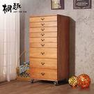 【桐趣】木悅四重奏9抽實木A3文件櫃-幅47cm