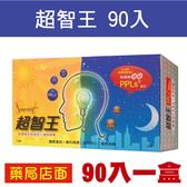 超智王 90入ppls 卵磷脂 元氣健康館