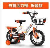 兒童自行車2-3-4-6-7-8-9-10歲寶寶腳踏單車男孩女孩小孩童車 igo 艾家生活館