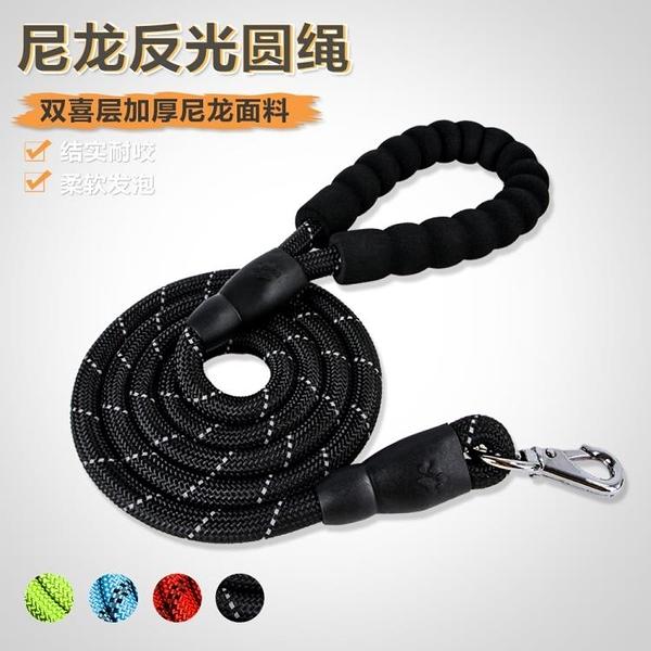 寵物用品狗狗尼龍圓繩反光狗鏈單條牽引繩