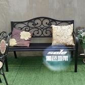 休閒公園椅 公園椅戶外長椅庭院長椅雙人凳子鐵藝陽台休閒長凳家用室外排椅子『Badboy時尚』